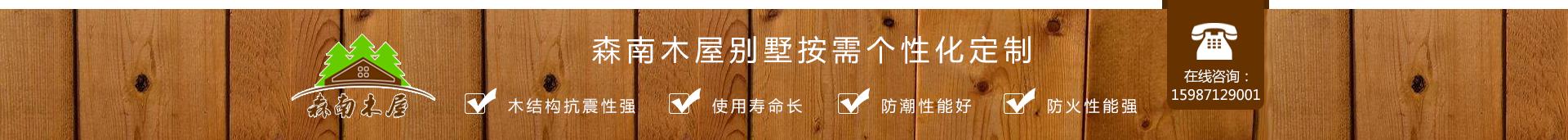 云南木屋别墅设计厂家