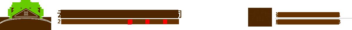 森南木结构工程有限公司