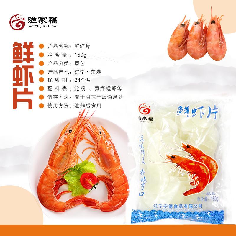 鲜虾片(袋装)