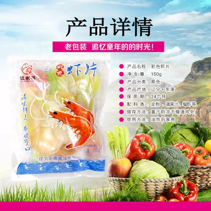 彩色虾片厂家