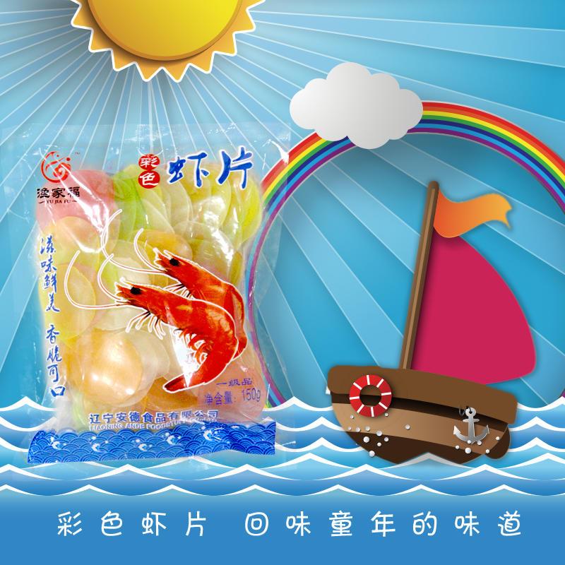彩色虾片回味童年的味道