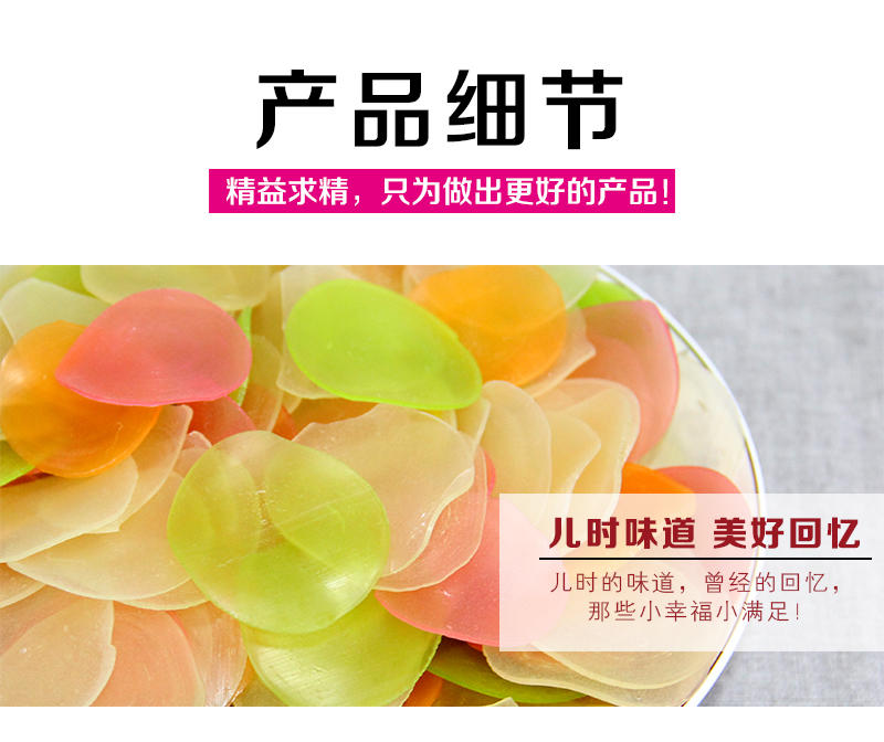 彩色虾片产品细节图,精益求精,只为做出刚好的产品