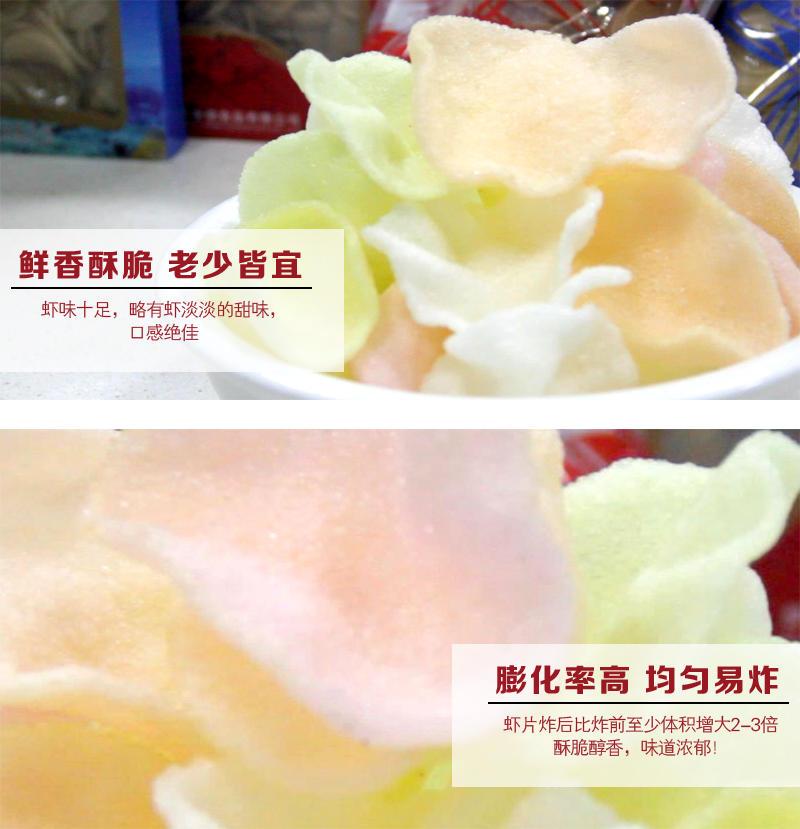 彩色虾片鲜香酥脆,老少皆宜,虾味十足,略有虾淡淡的甜味,口感绝佳