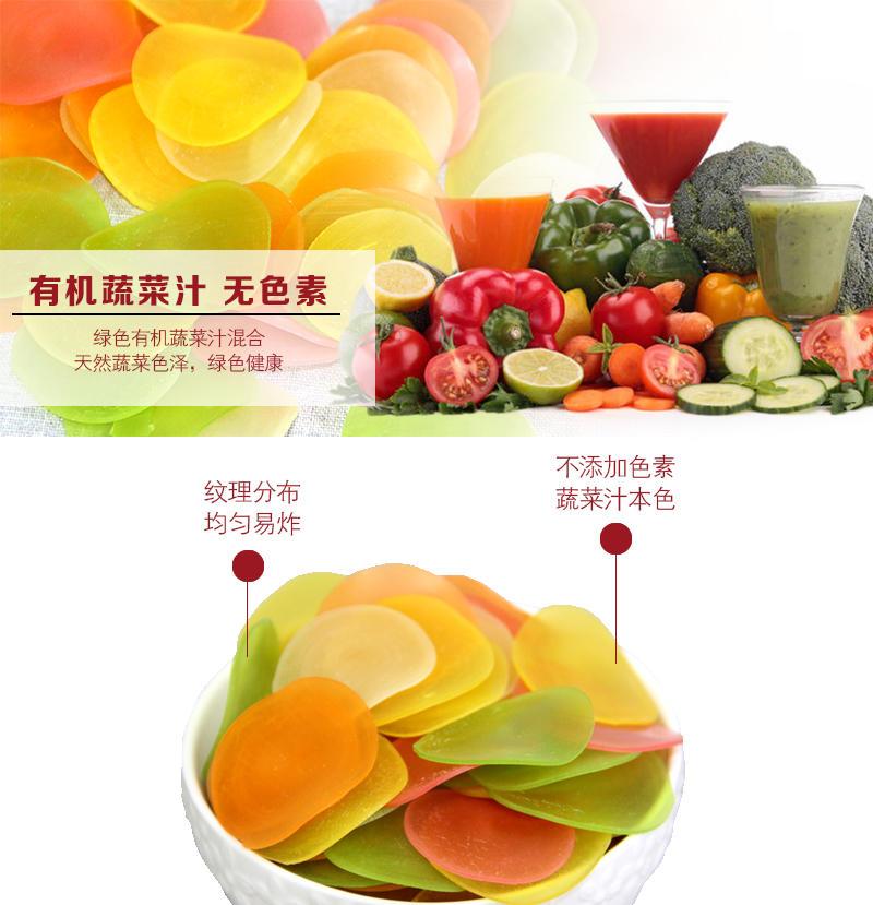 彩色虾片有机蔬菜汁,无色素
