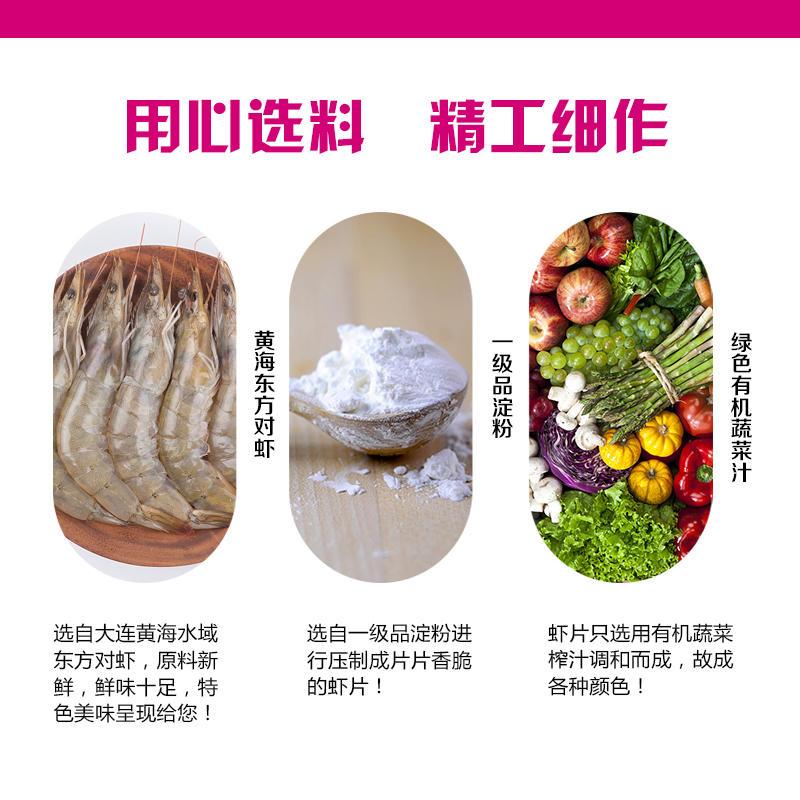 彩色虾片用心选料,精工细作