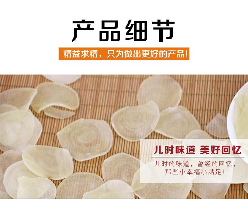 鲜虾片(盒装)