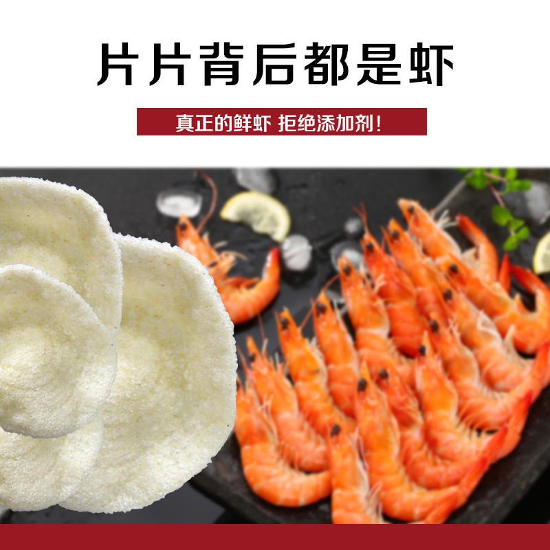 红虾原味片(盒装)片片背后都是虾