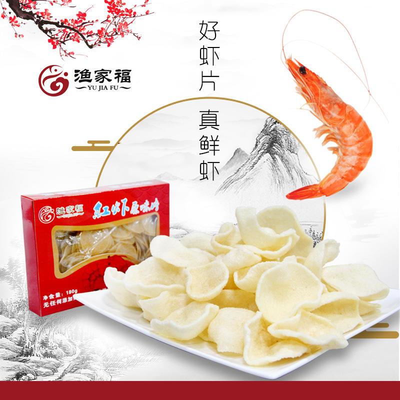 红虾原味片(盒装)