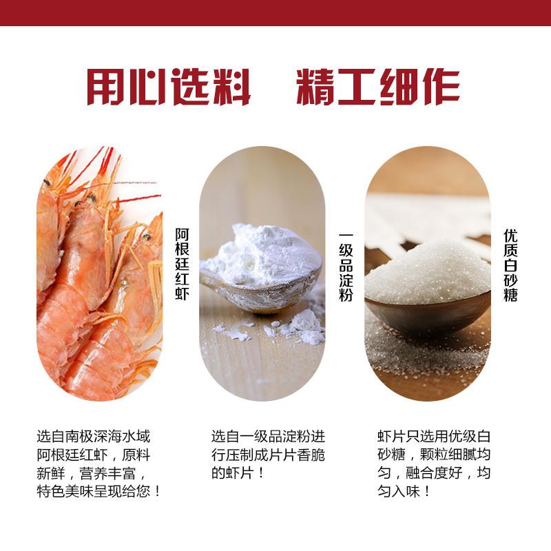 用心选料,精心细作的红虾原味片(盒装)