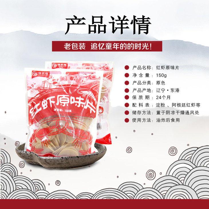 红虾原味片(袋装)