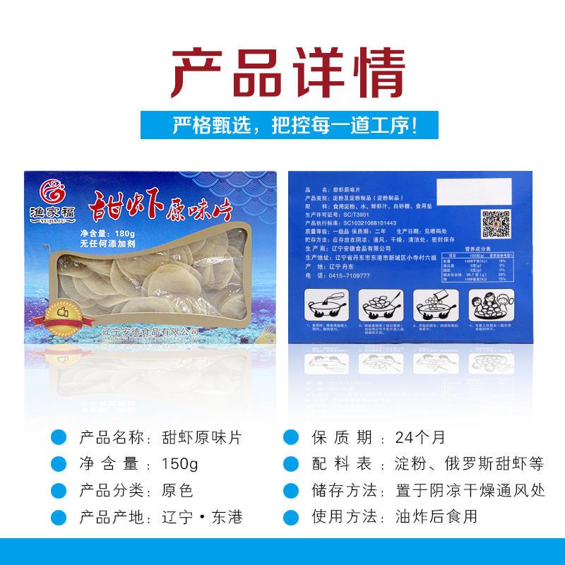 甜虾原味虾片产品详情图