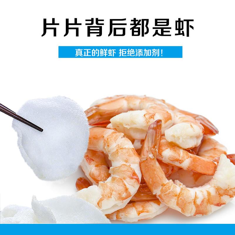 甜虾原味虾片原料