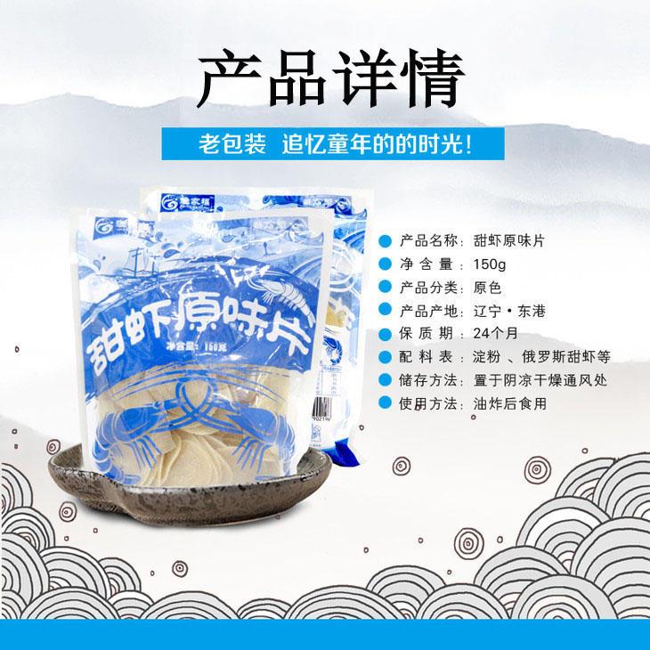 甜虾原味虾片(袋装)