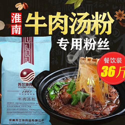 牛肉汤专用粉丝