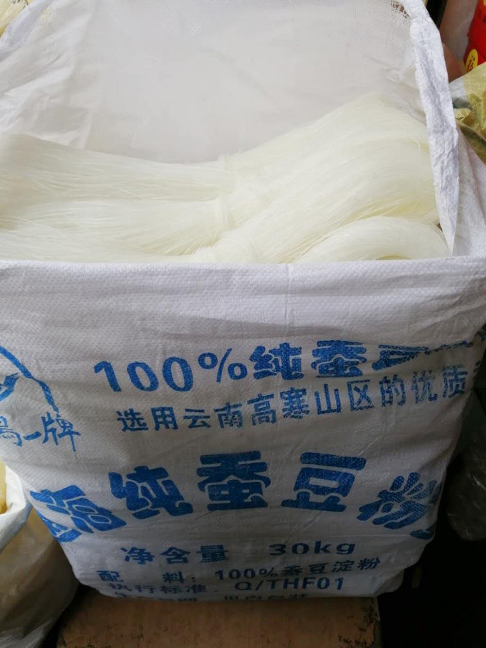 通海蚕豆粉丝