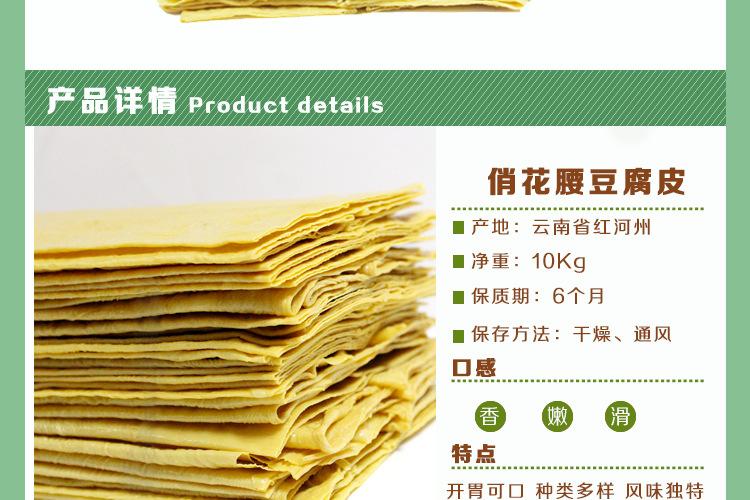 昆明石屏豆腐皮批发市场