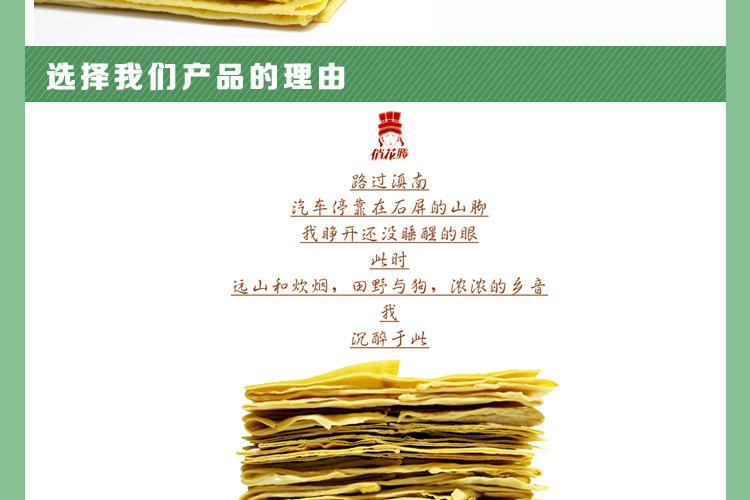 云南石屏豆腐皮批发市场
