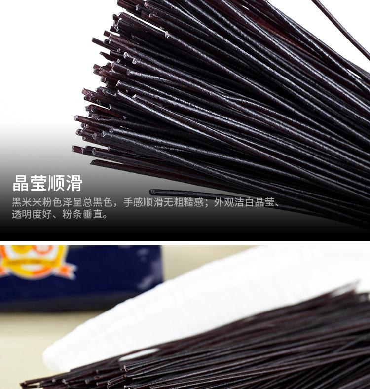 黑米米线图片