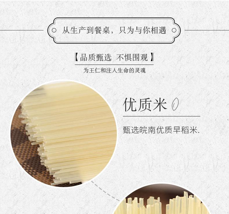 王仁和米线批发厂家