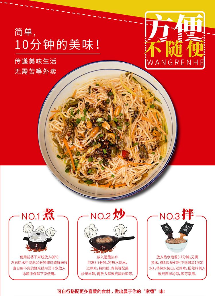 云南王仁和火锅米线