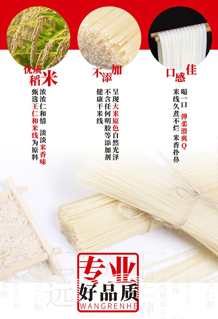 王仁和火锅米线