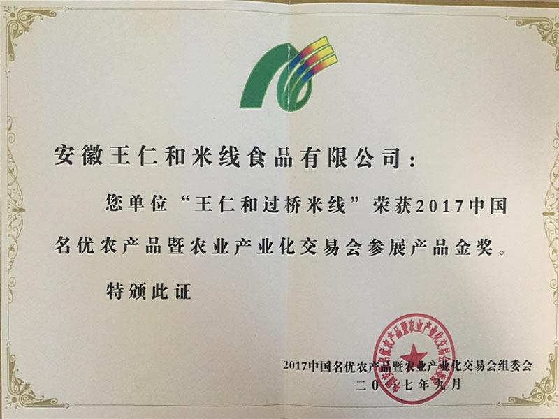 王仁和米线荣获2017名优产品参展金奖