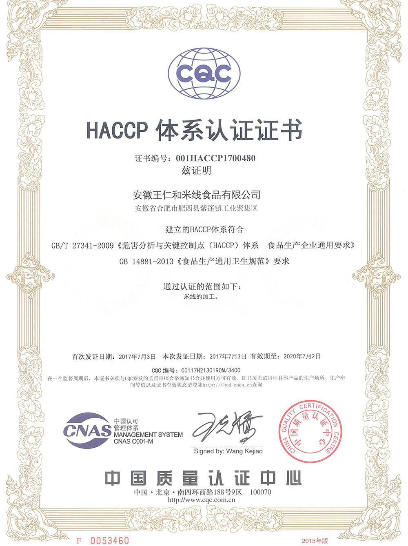 王仁和米线HACCP体系认证书