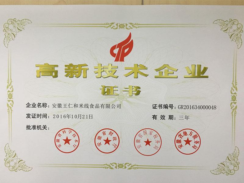 王仁和米线高新技术企业