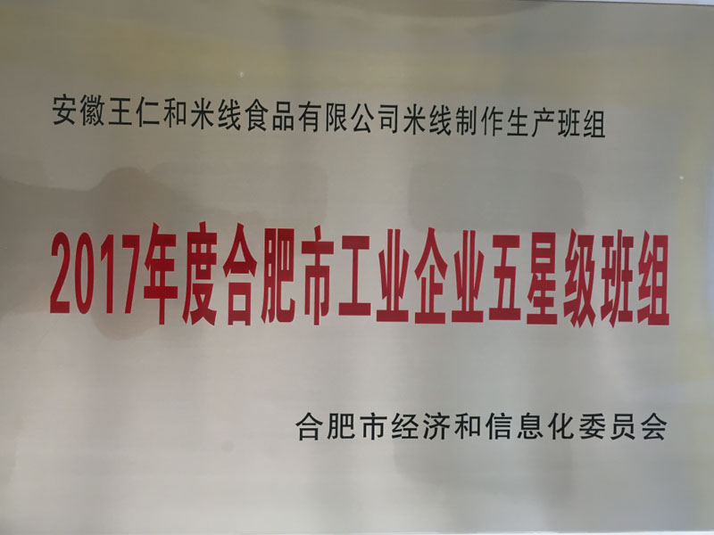王仁和米线被评为合肥市工业企业五星级班组