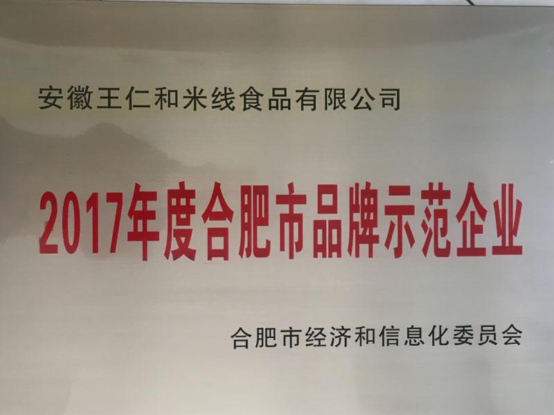 王仁和米线-合肥市品牌示范企业