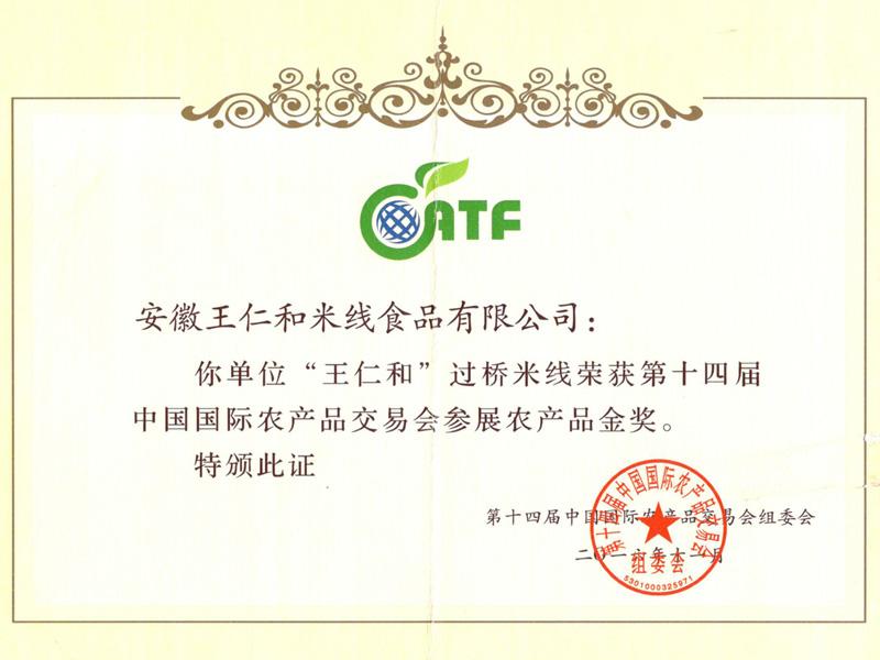 王仁和过桥米线荣获第十四届中国国际农产品交易会参展农产品金奖