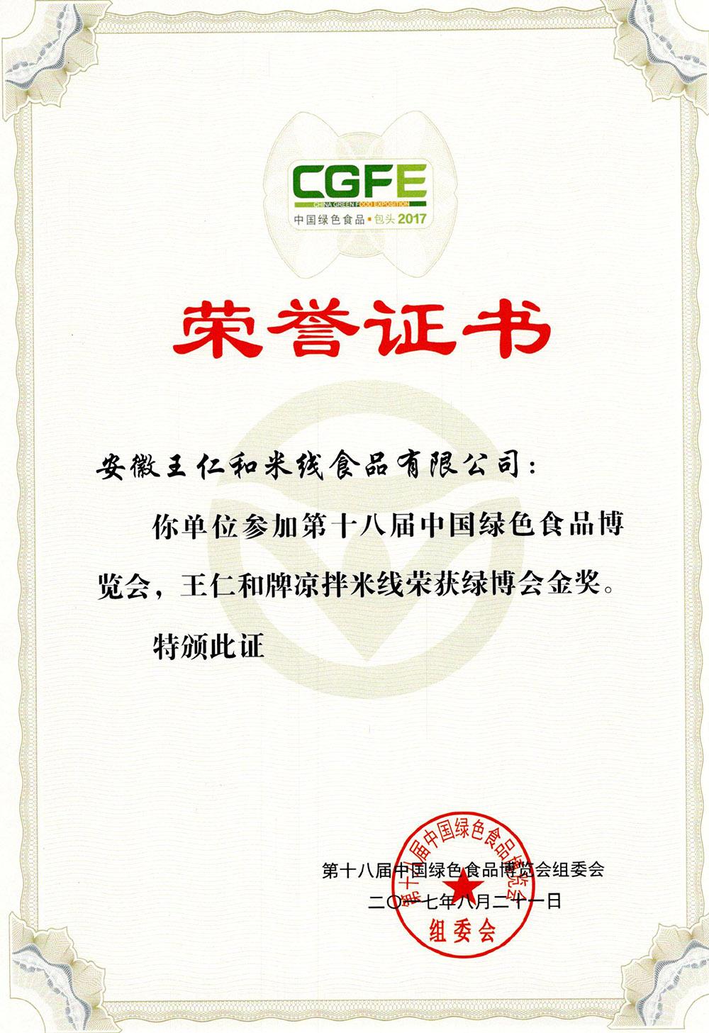 王仁和凉拌米线荣获绿博会金奖