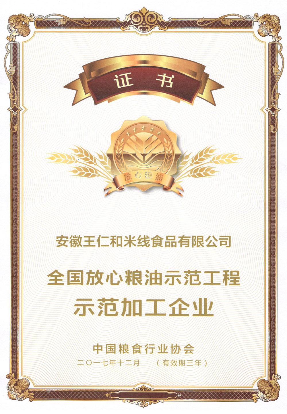 王仁和米线-全国放心粮油示范加工企业