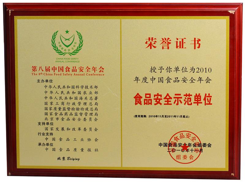 王仁和米线-食品安全示范单位