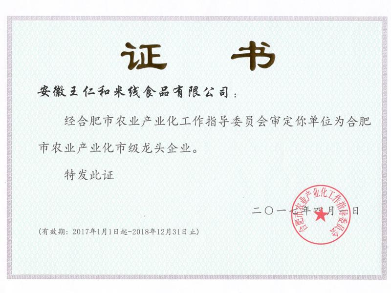 市级龙头企业(王仁和米线)