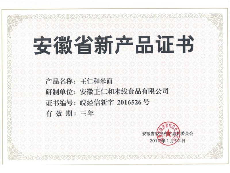 王仁和米线新产品证书