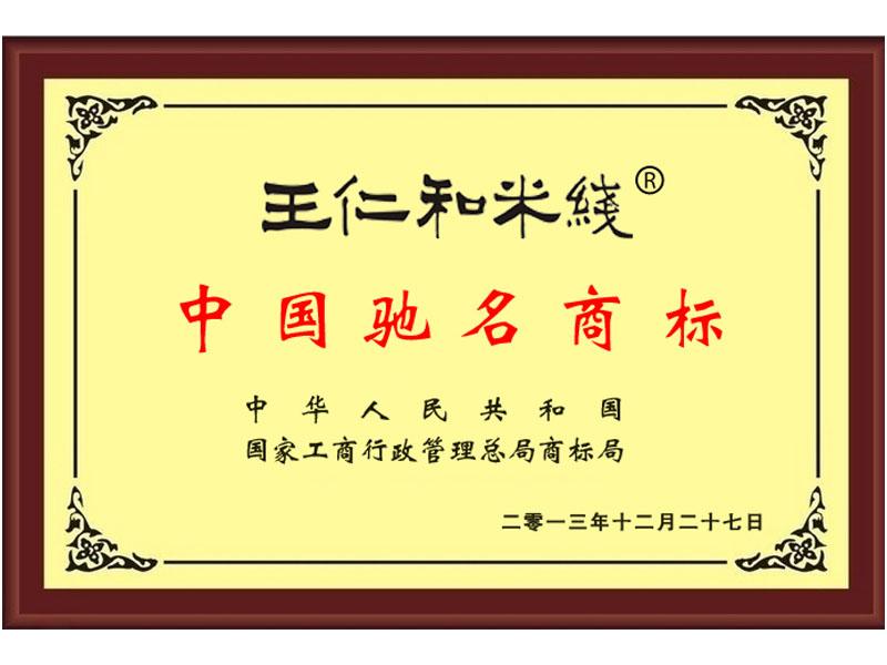 王仁和米线荣获中国驰名商标荣誉牌