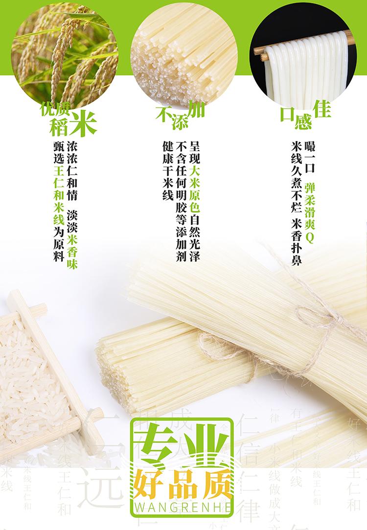 王仁和米线好吗?王仁和米线怎么样?