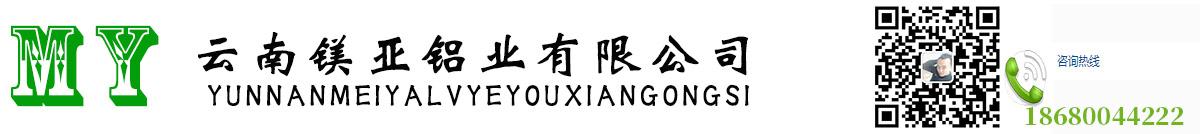 云南镁亚铝业有限公司