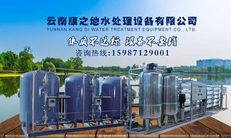 云南农村安全饮用水设备