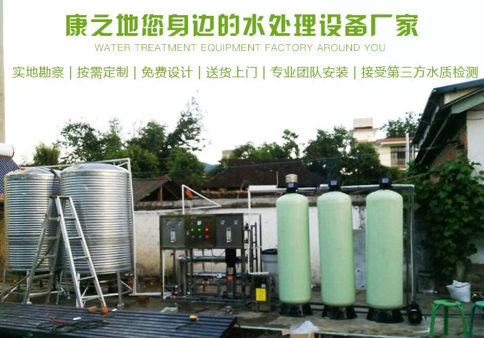 不同农村安全饮用水设备的用途不同