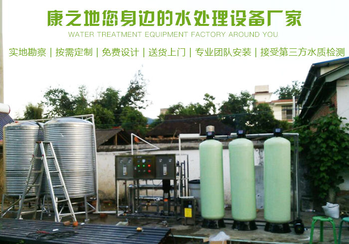 云南农村饮用水处理设备