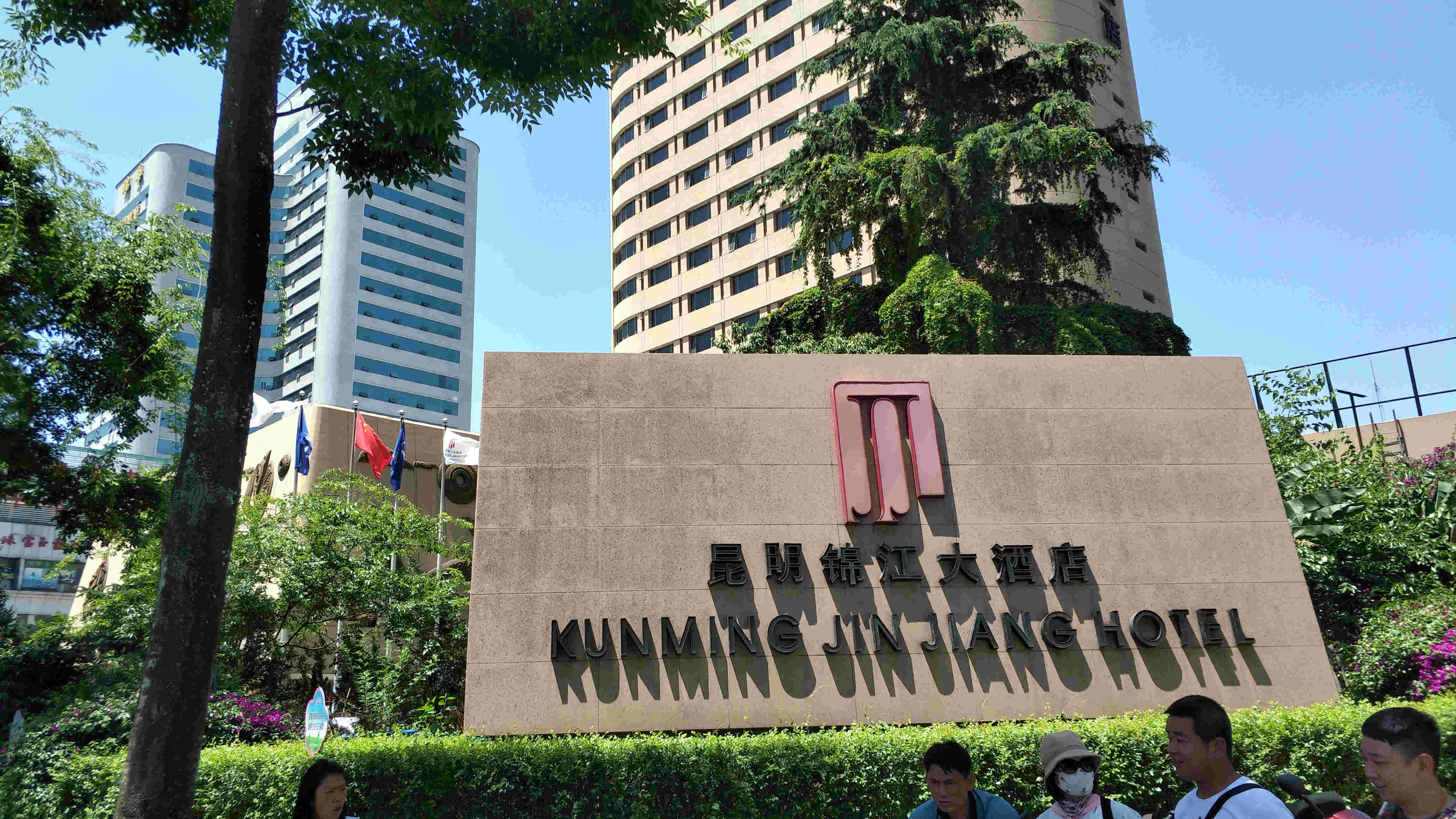 云南暖通机电中央空调安装于昆明锦江大酒店