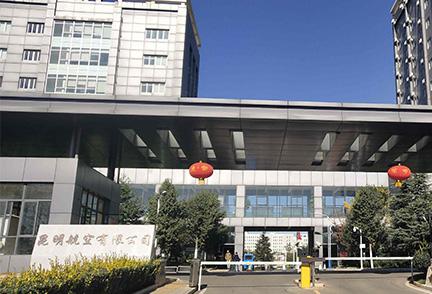 商用中央空调安装于昆明航空办公楼