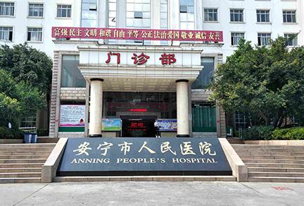 家用中央空调安装于安宁市人民医院