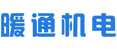 云南暖通机电工程有限公司