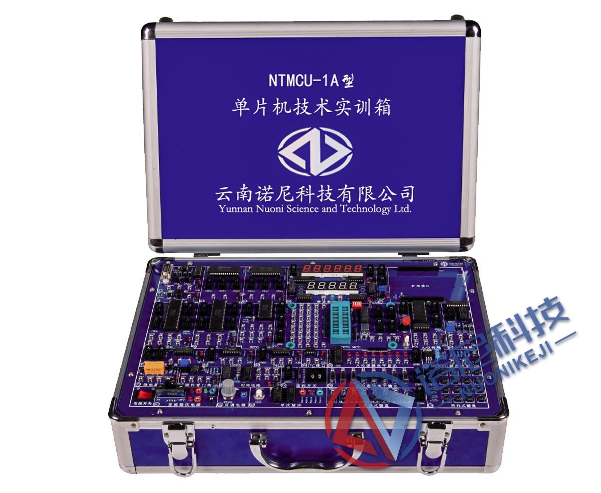 NTMCU-1A型 单片机技术实训箱