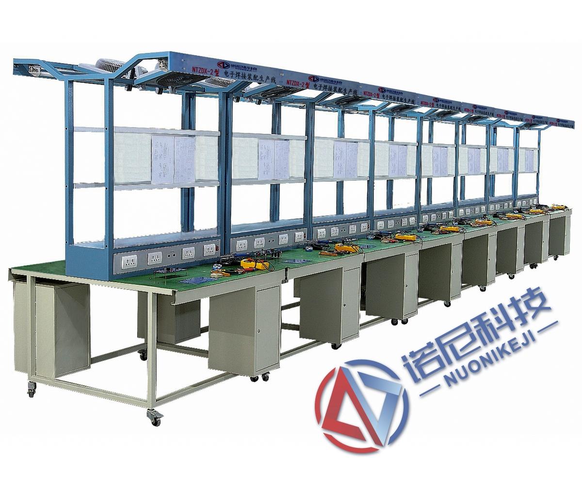NTZDX-2型 電子焊接裝配生產線