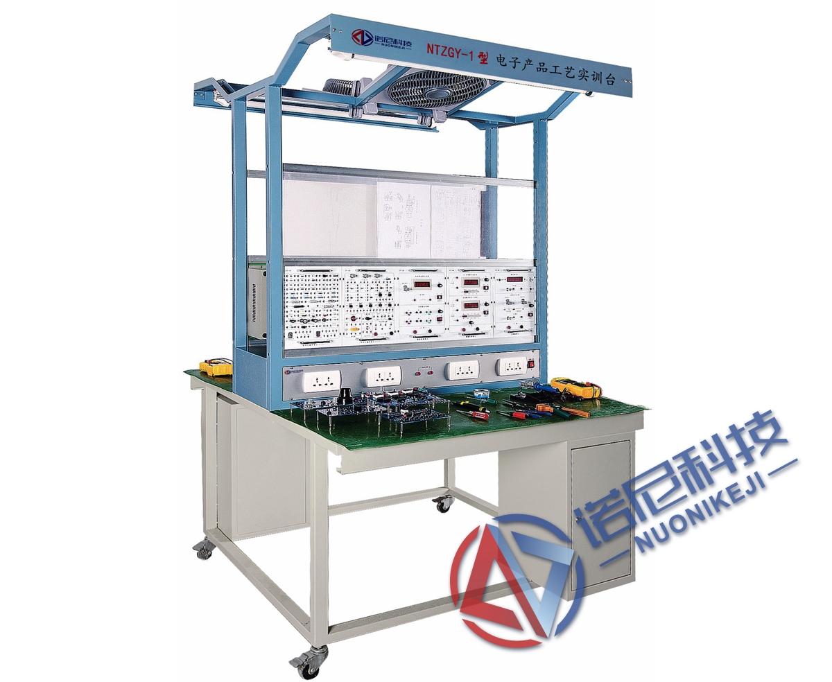 NTZGY-1型 電子產品工藝實訓臺