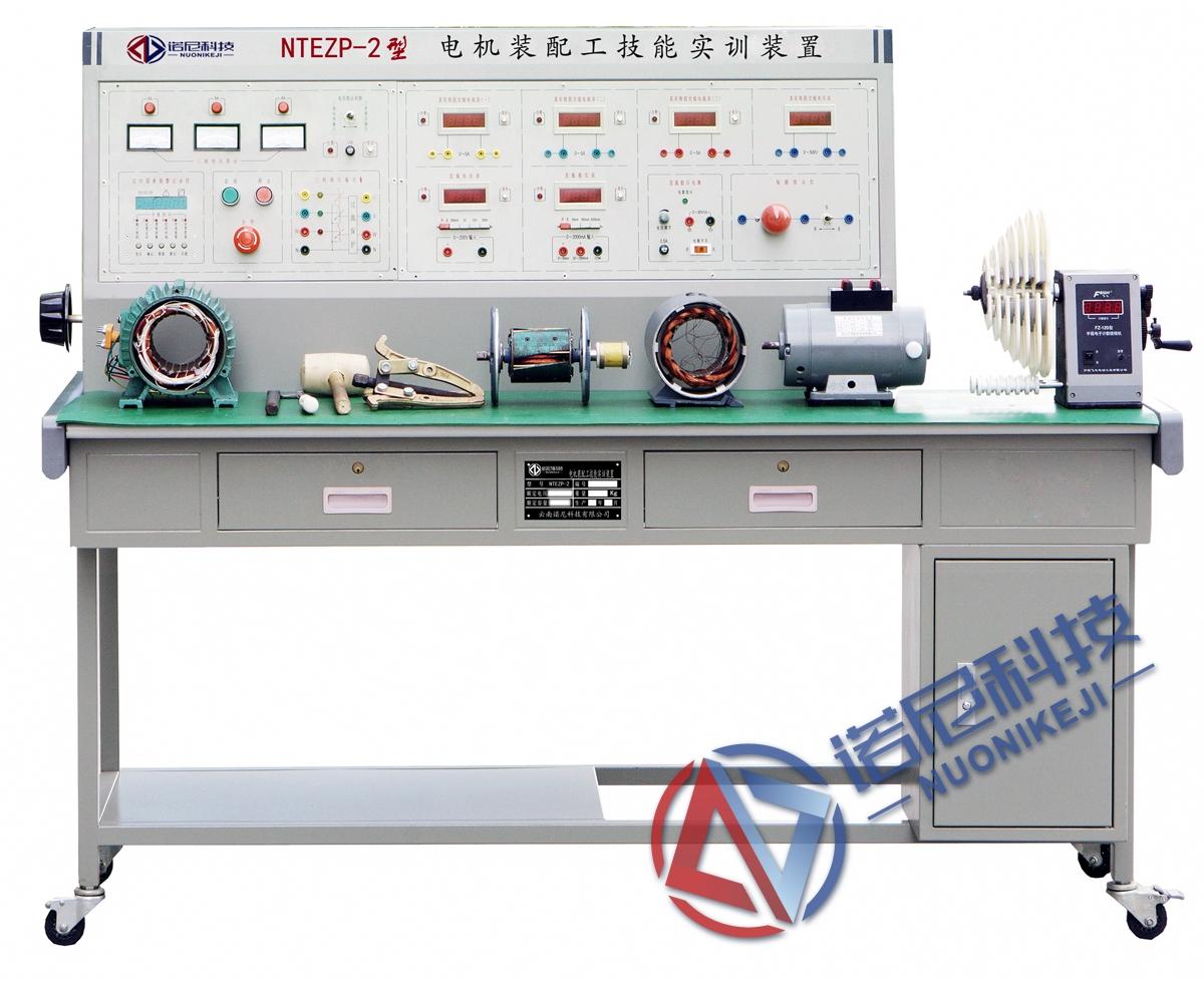 NTEZP-2型 电机装配工技能实训装置